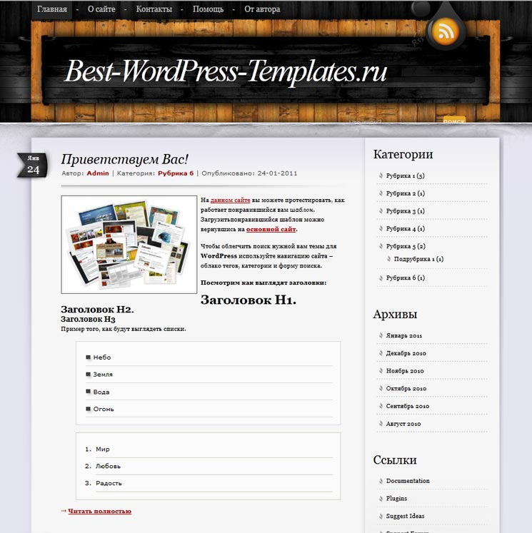 BlackWood WordPress шаблон