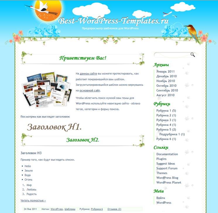 Ali Han Natural WordPress шаблон