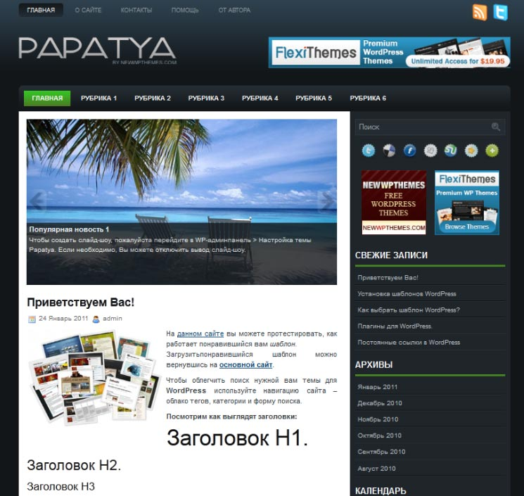 Papatya WordPress шаблон