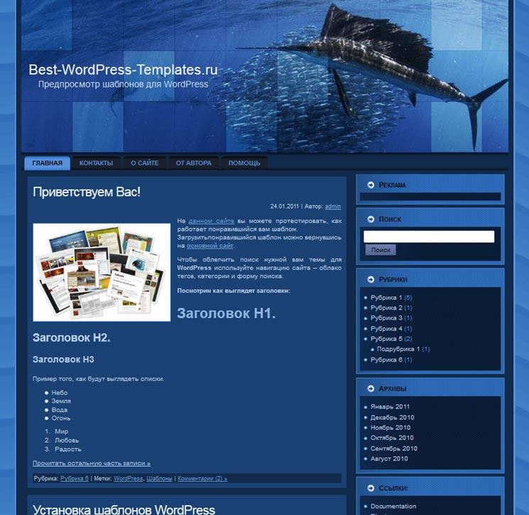 Deep Sea Fishing WordPress шаблон
