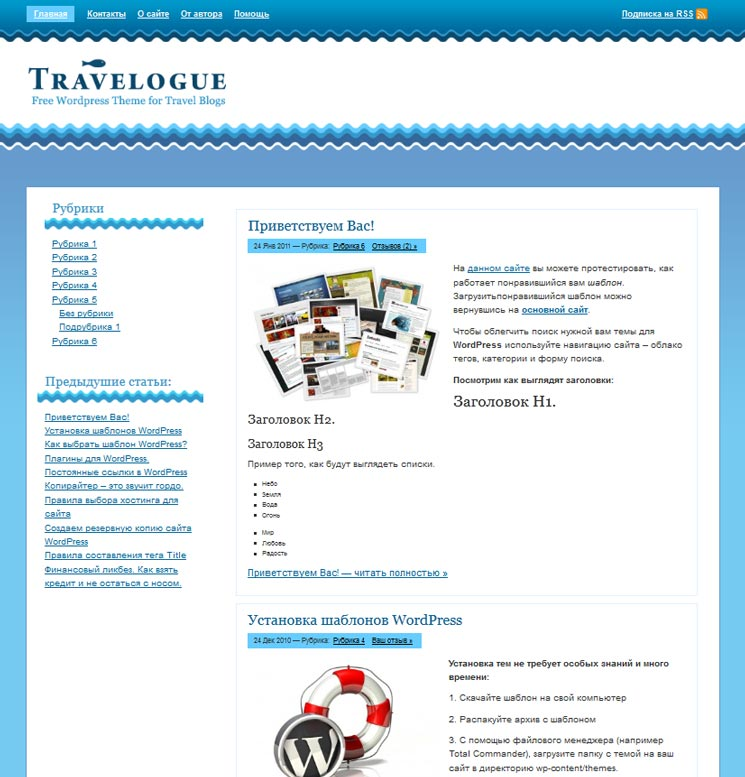Travelouge WordPress шаблон