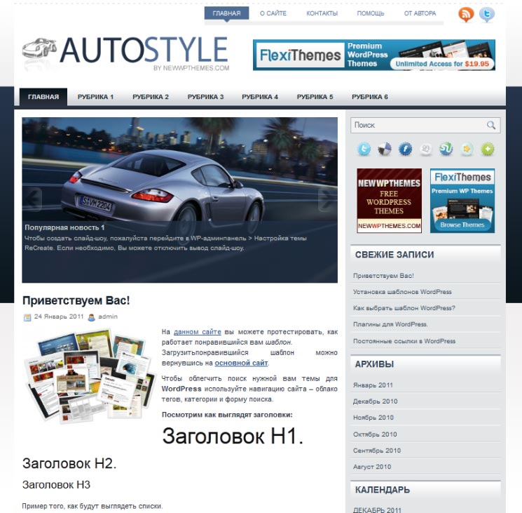AutoStyle WordPress шаблон
