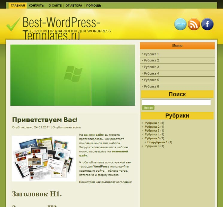 Greema WordPress шаблон