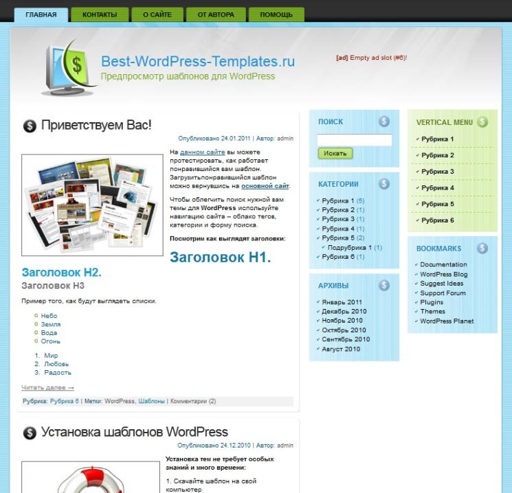 Moneymaker WordPress шаблон