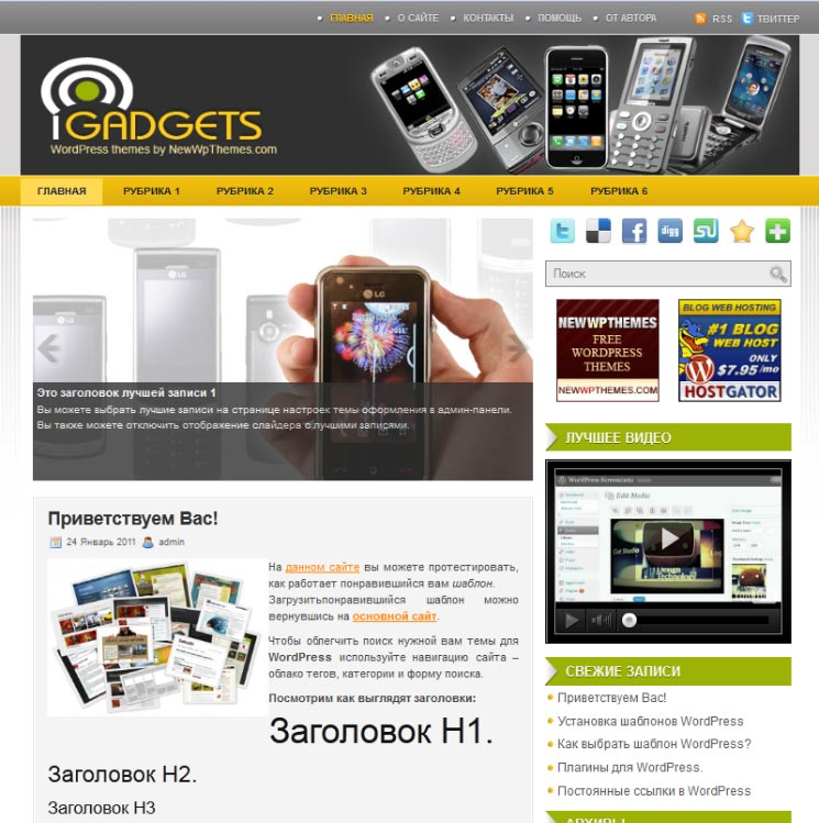 iGadgets WordPress шаблон