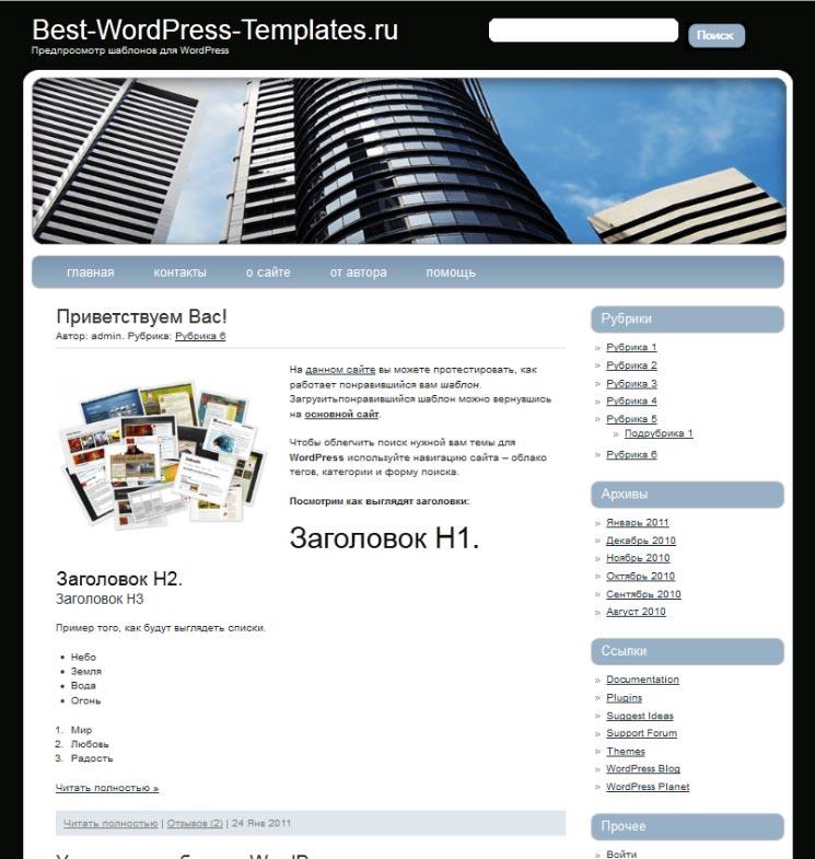 Business Theme WordPress шаблон