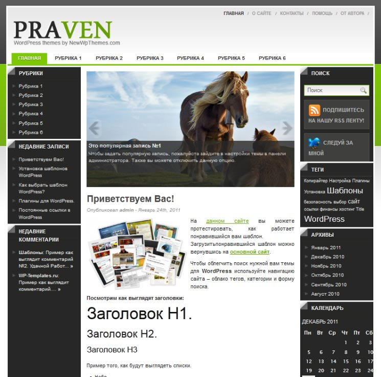 Praven WordPress шаблон