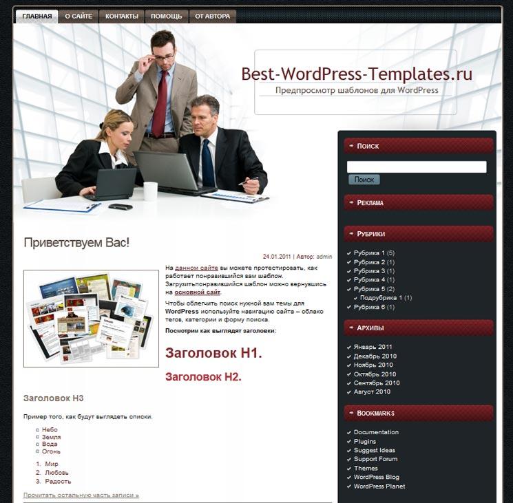 Business Analysis WordPress шаблон