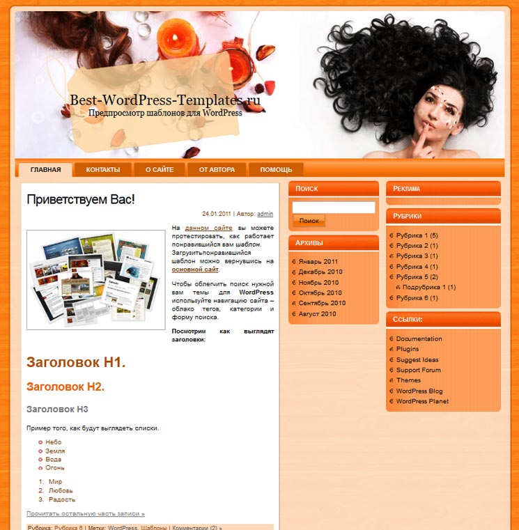 Hair WordPress шаблон