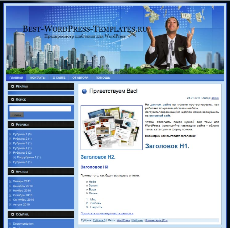 Wealth WordPress шаблон