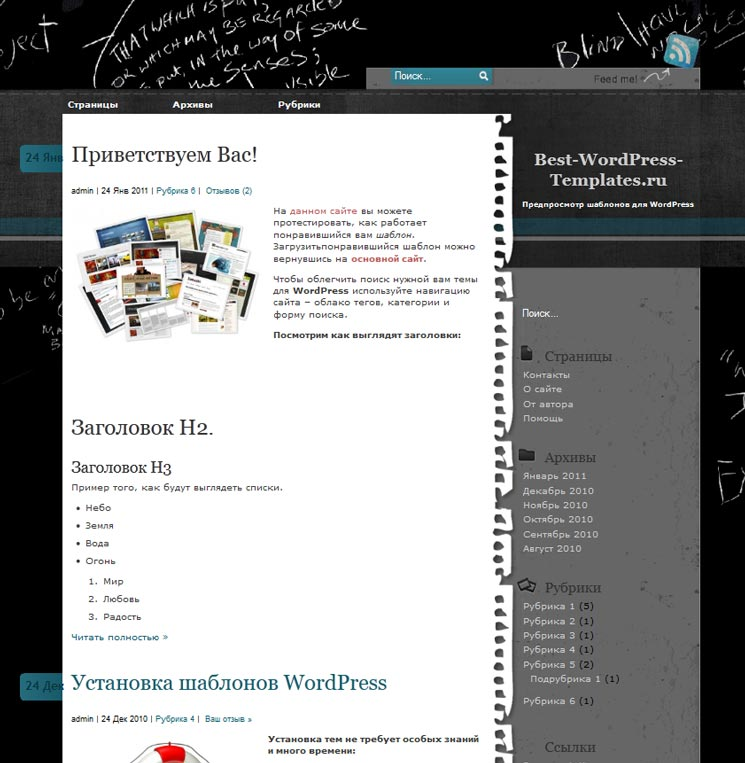 Black Board WordPress шаблон