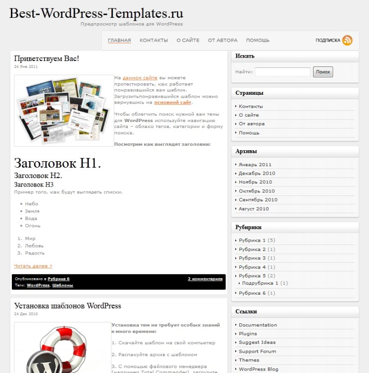 Keep it Simple WordPress шаблон