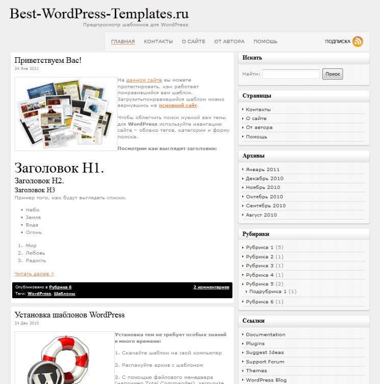 Keep it Simple WordPress шаблон