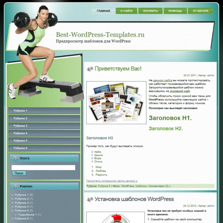 Health Fitness WordPress шаблон