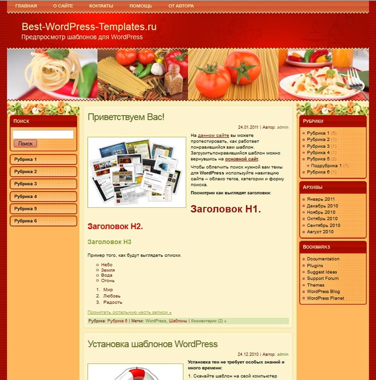 Vito's Restaurant WordPress шаблон
