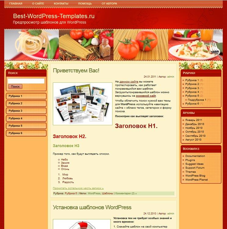 Vito's Restaurant WordPress шаблон