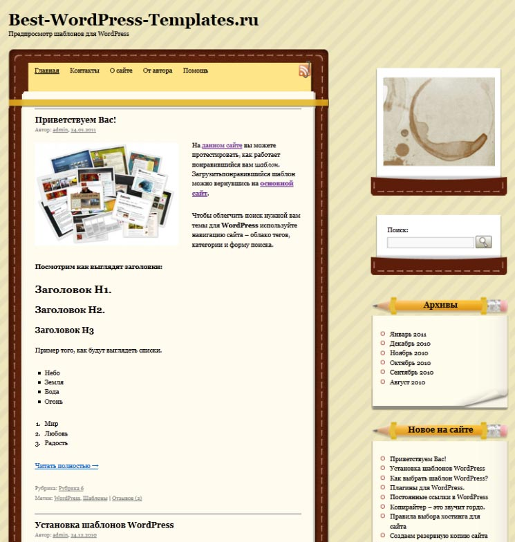 WordPress LeatherNote WordPress шаблон