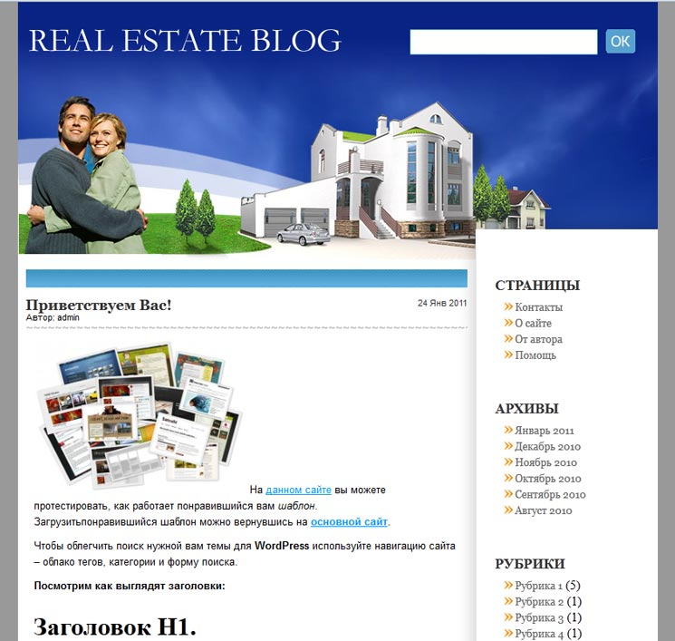 Realstate WordPress шаблон