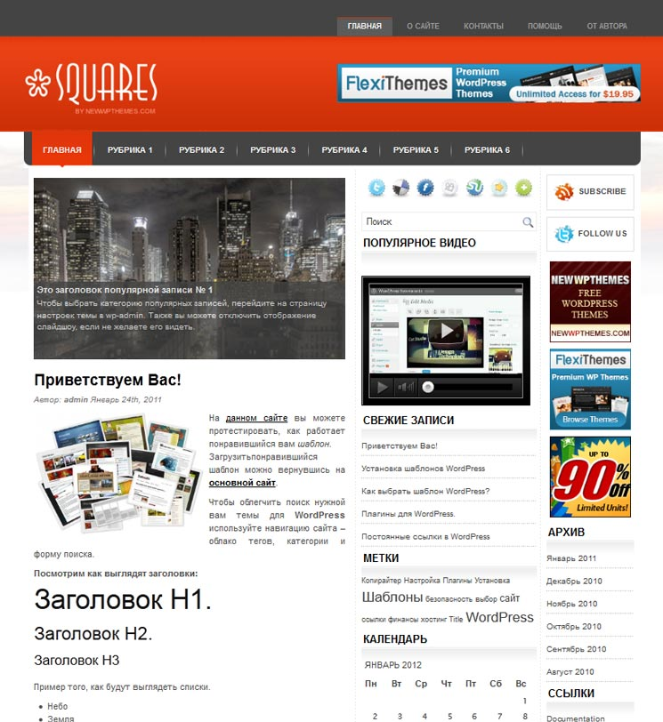 Squares WordPress шаблон