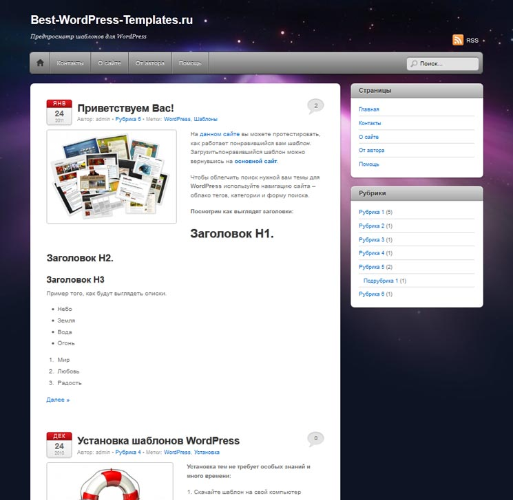 iTheme2 WordPress шаблон