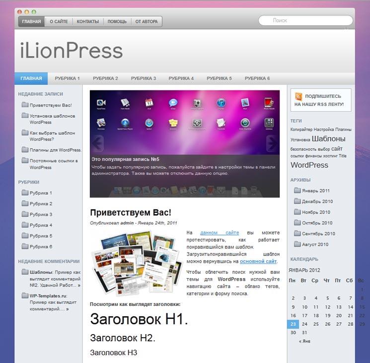 iLionPress WordPress шаблон