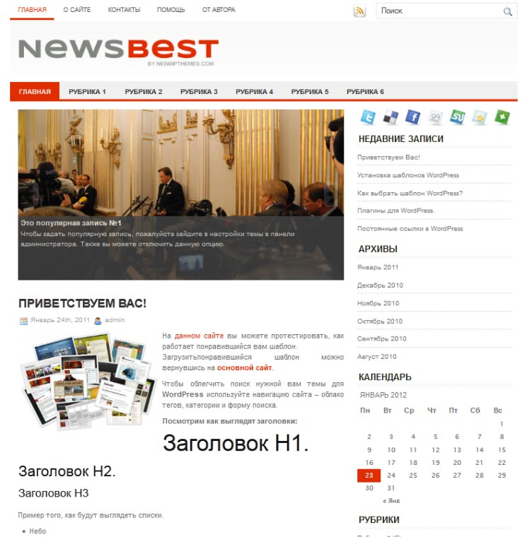 NewsBest WordPress шаблон