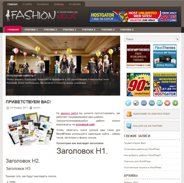 FashionNews WordPress шаблон