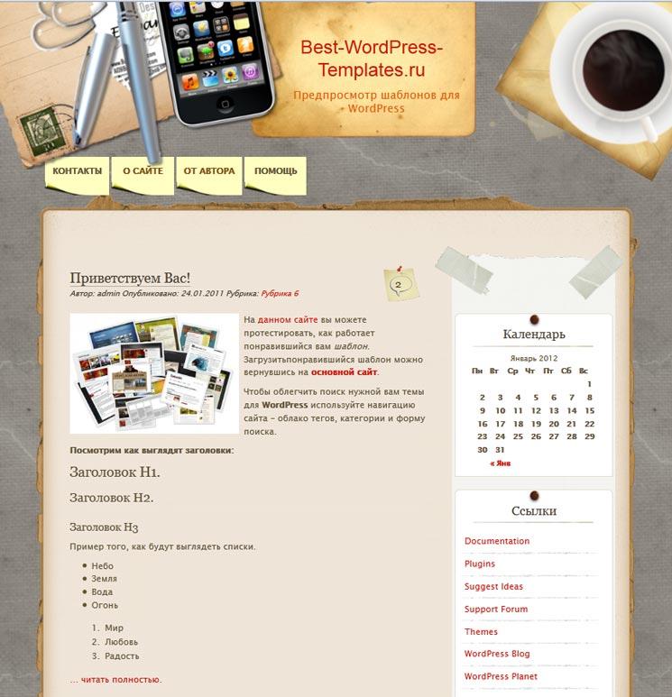 Desk Mess Mirrored WordPress шаблон