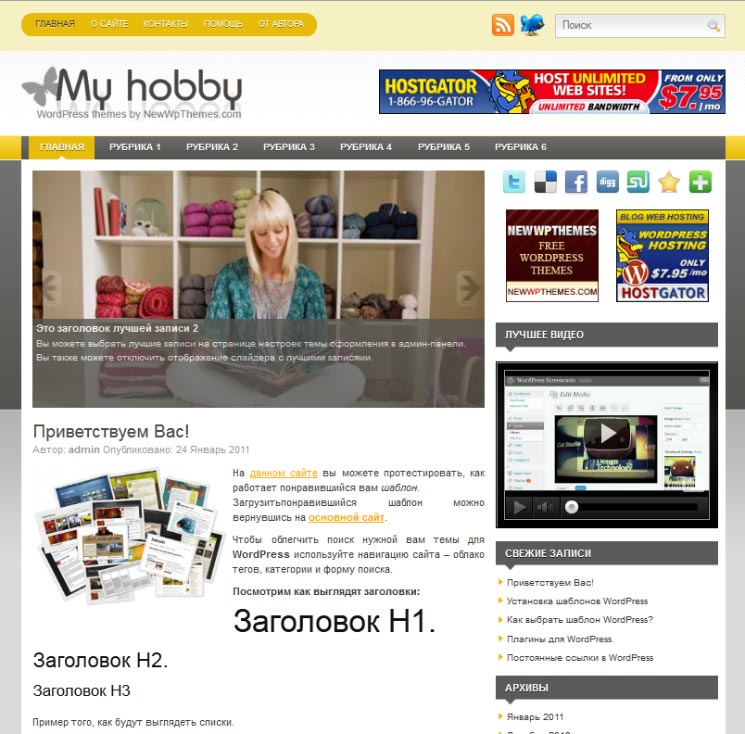 My Hobby WordPress шаблон