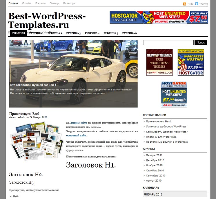 News Story WordPress шаблон