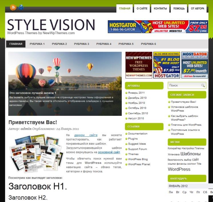 Style Vision WordPress шаблон