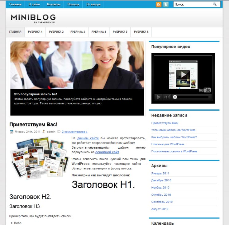 MiniBlog WordPress шаблон
