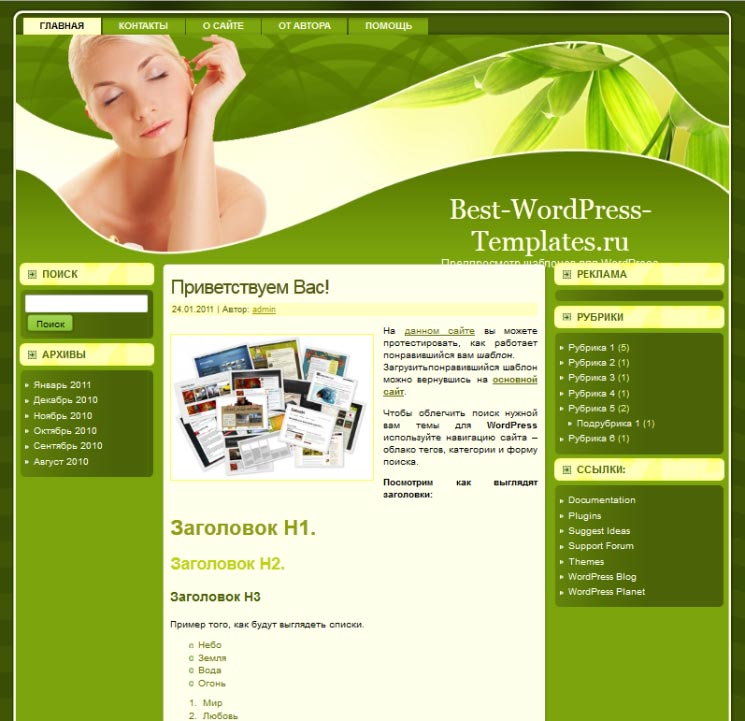 Skincare WP Delight WordPress шаблон
