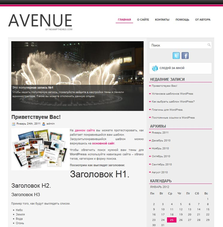 Avenue WordPress шаблон