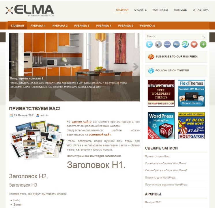 Elma WordPress шаблон
