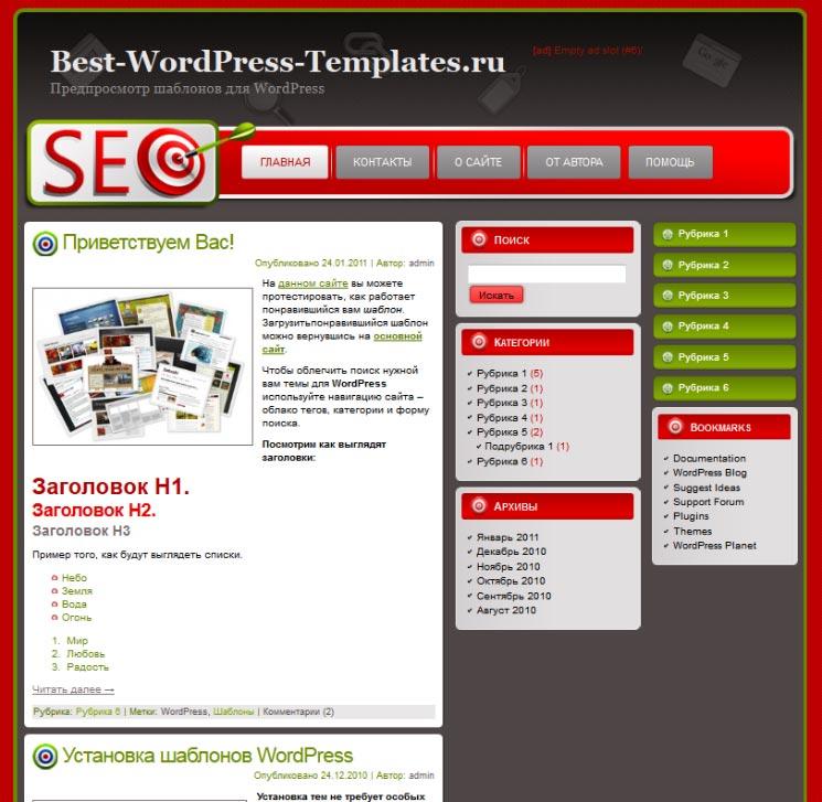 Bullseye SEO WordPress шаблон