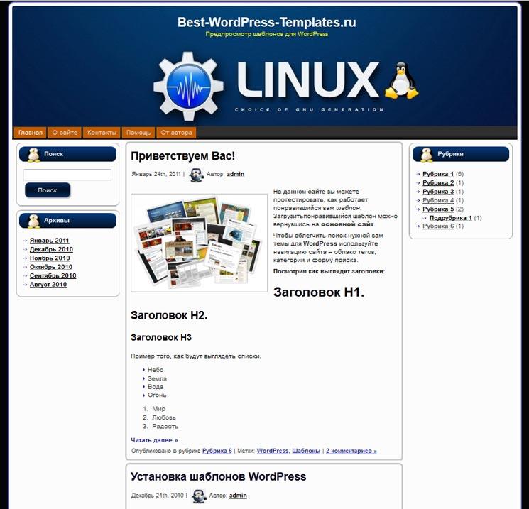 Linux Generation WordPress шаблон