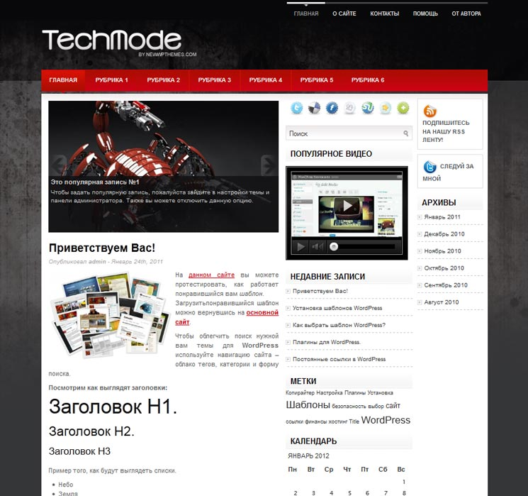 TechMode WordPress шаблон