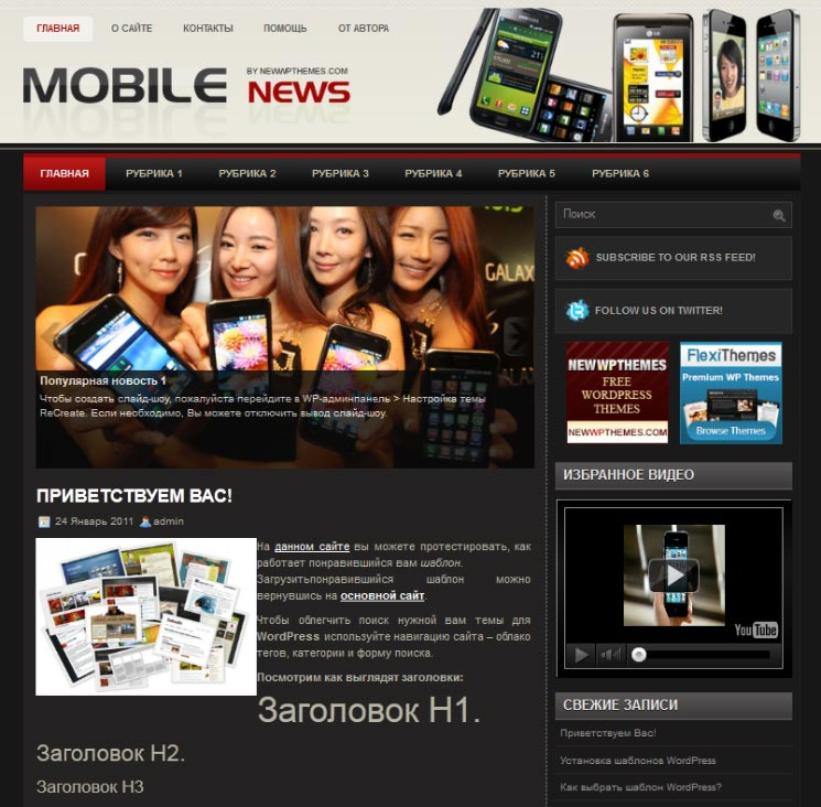 MobileNews WordPress шаблон
