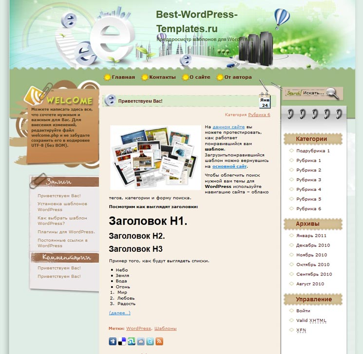 Tek Advanced WordPress шаблон