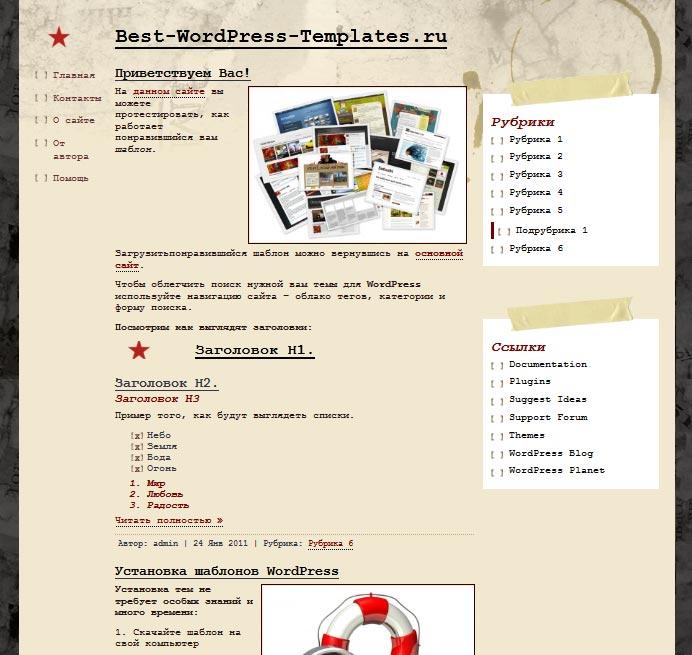 Bolshevik WordPress шаблон
