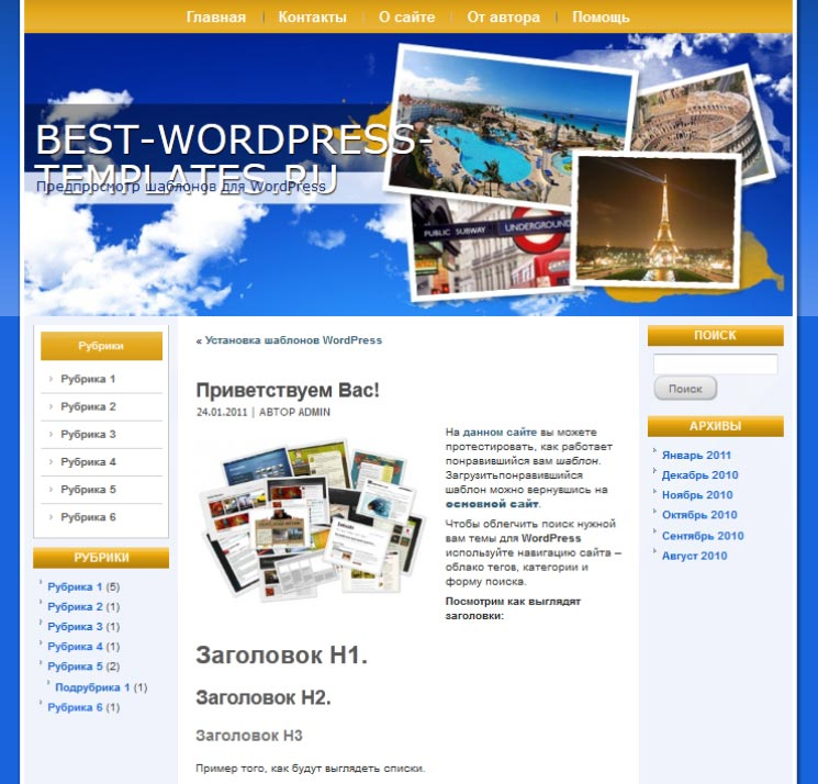 Travel Blue WordPress шаблон