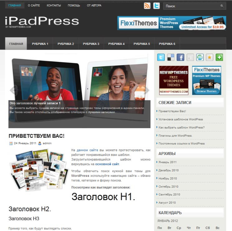 iPadPress WordPress шаблон
