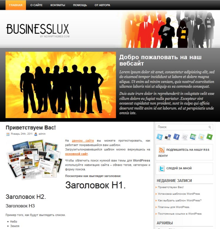 BusinessLux WordPress шаблон