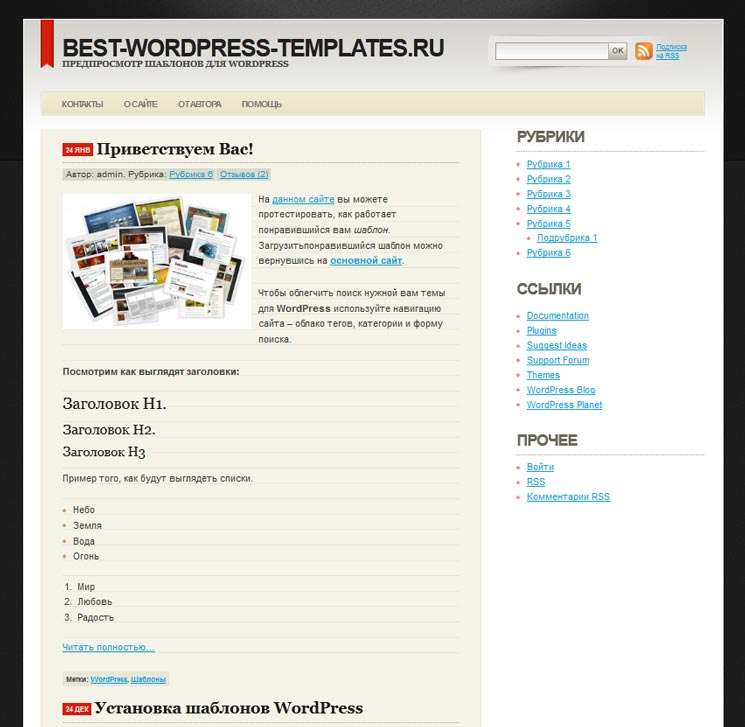 Serious Blogger WordPress шаблон