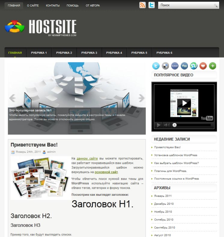 HostSite WordPress шаблон
