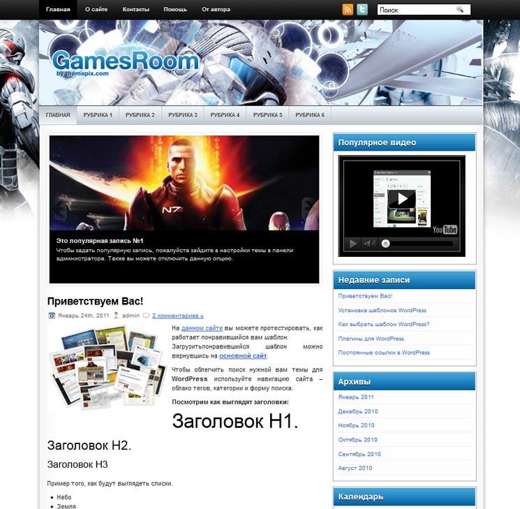 GamesRoom WordPress шаблон