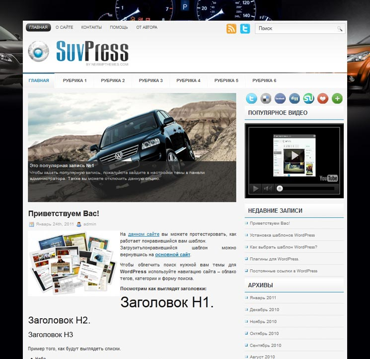 SuvPress WordPress шаблон