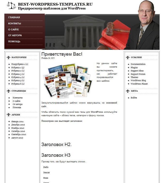 Criminal Attorneys WordPress шаблон