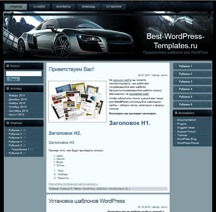 Audi GTR FlexiMag WordPress шаблон